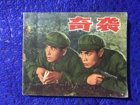 连环画 【奇袭】带毛主席语录