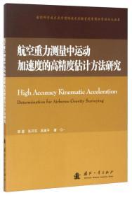 国防科学技术大学惯性技术实验室优秀博士学位论文丛书:航空重力测量中运动加速度的高精度估计方法研究