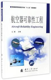 """航空器可靠性工程/普通高等院校航空专业""""十二五""""规划教材"""
