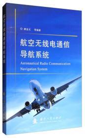 航空无线电通信导航系统