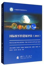 国际核军控进展评估(2015)