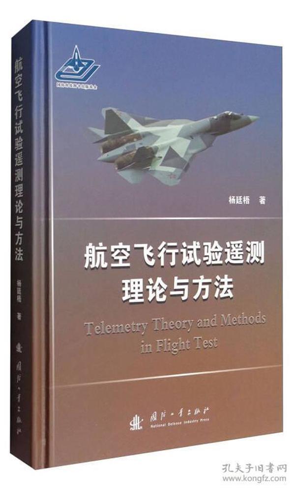 航空飞行试验遥测理论与方法