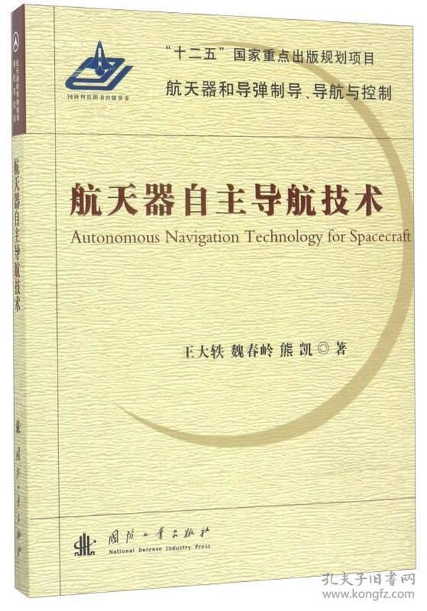 航天器自主导航技术