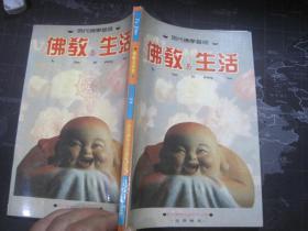 佛教与生活