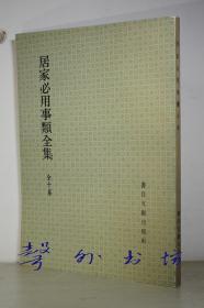 居家必用事类全集(大16开全十卷)书目文献出版社据朝鲜刻本影印 白化文藏书