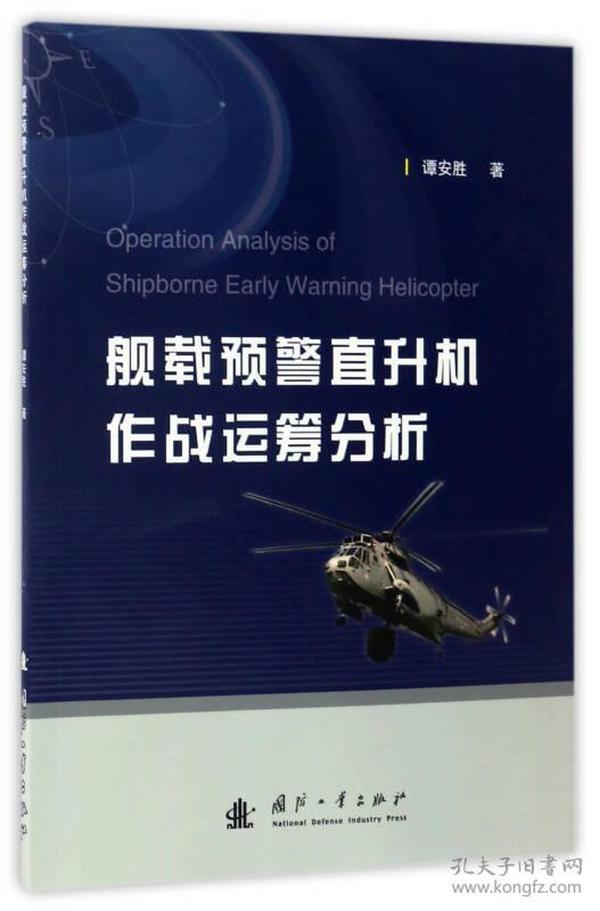 9787118111972舰载预警直升机作战运筹分析