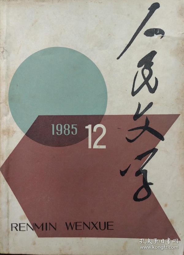 《人民文学 》1979年第12期(莫言中篇《爆炸》刘心武纪实小说《公共汽车咏叹调》洪峰短篇《生命之流》张欣短篇《本色》等)