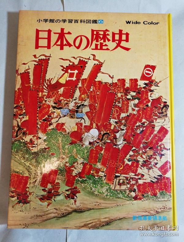 日本の历史 日本的历史 日文原版