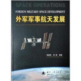 9787118112092外军军事航天发展