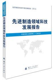 先进制造领域科技发展报告-世界国防科技年度发展报告(2016)