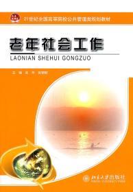 正版图书 老年社会工作 /北京大学/9787301189115