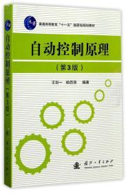 """自动控制原理(第3版)/普通高等教育""""十一五""""国家级规划教材"""