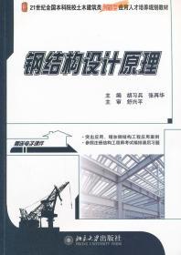 正版图书 钢结构设计原理 /北京大学/9787301211427