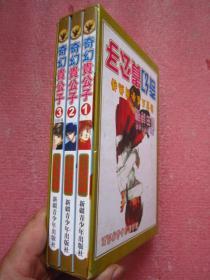 小野由美(4拼1漫画)奇幻贵公子(3全)带盒