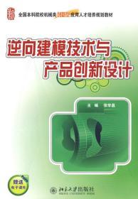 正版图书 逆向建模技术与产品创新设计 /北京大学/9787301156704