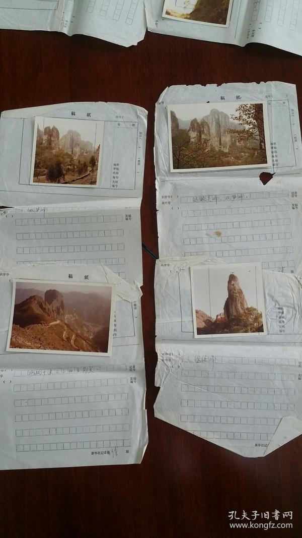 1980左右摄影家,新华社记者傅振欣在雁荡山拍摄的彩色组照,19张留资原稿