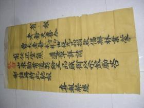 清代官版专用黄膘纸朱墨套印山东曹永祥捐资赐官喜报一张113*56厘米