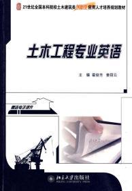 正版图书 土木工程专业英语 /北京大学/9787301160749