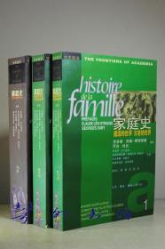 家庭史:遥远的世界 古老的世界 现代化的冲击(两卷三册全)比尔基埃主编 三联书店1998年1版1印 学术前沿