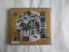 《吕蒙正赶斋》 秦腔  VCD