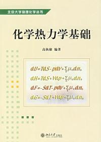 正版图书 化学热力学基础 /北京大学/9787301101551