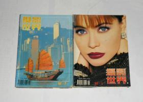 杂志--摄影世界1997年第1-12期全年(每6本装订一册,共2大本)