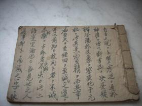 早期手抄本【算命卦书】一本!17/11厘米