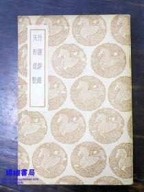 竹谱详录 天形道貌(丛书集成初编 民国35年初版)