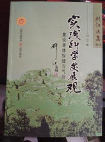 实践科学发展观:兼谈身体保健与气功(刘江文集卷4)