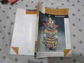 民间俗神信仰·中国民间文化