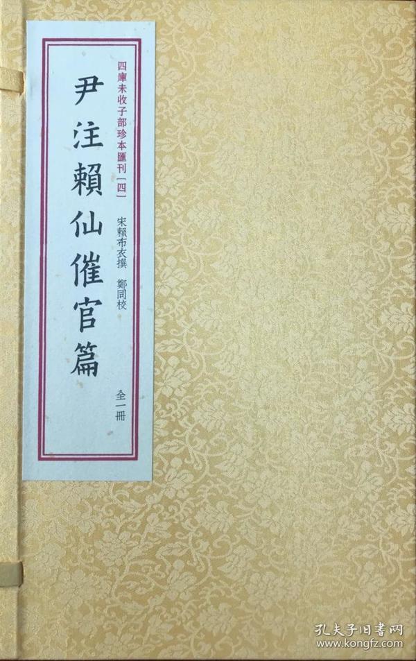 四库未收子部珍本汇刊(四)-尹注赖仙催官篇-线装手工宣-一函一册