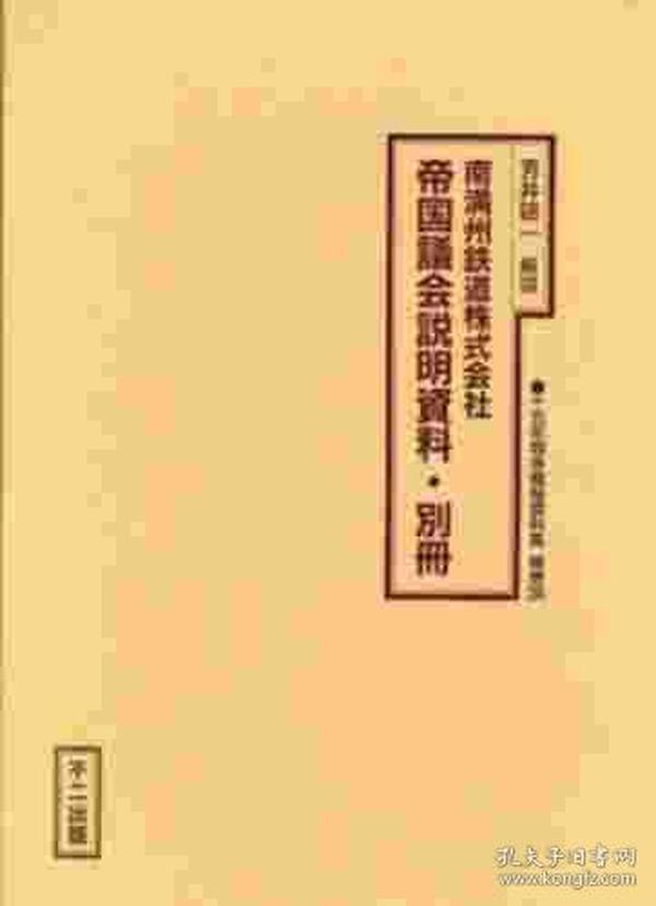《南満州鉄道株式会社 帝国议会说明资料・别册—— 十五年戦争极秘资料集 补巻  36》