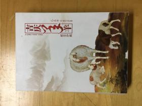 """北京市邮票公司2015年出品 """"吉庆羊羊 邮票珍藏""""册  带原包装盒"""