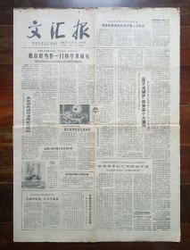 文汇报 1980年9月21日 今日四版(国才式锅炉是个大骗局、教育应当作为一门科学来研究,发扬民主与讲求艺术真实)