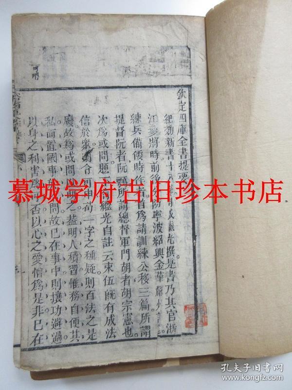 【稀见】【清版】戚继光《纪效新书》四册/十八卷