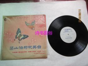 黑胶唱片:小提琴协奏曲·梁山伯与祝英台(1961年录音,1977年再版 沈榕独奏)