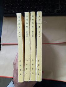 乐府诗集(全四册)