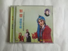 郭蓉演唱专辑 2003年秦腔戏迷大叫板年度总冠军 VCD