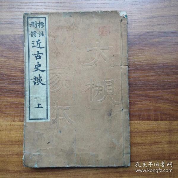 中学校汉文教科书     文部省  线装古籍  和刻本 《删修标注近古史谈》卷上      日本历史
