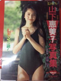 山下惠美子 写真集