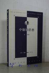 中庸的思想(陈赟著)三联书店2007年1版1印 三联哈佛燕京学术丛书