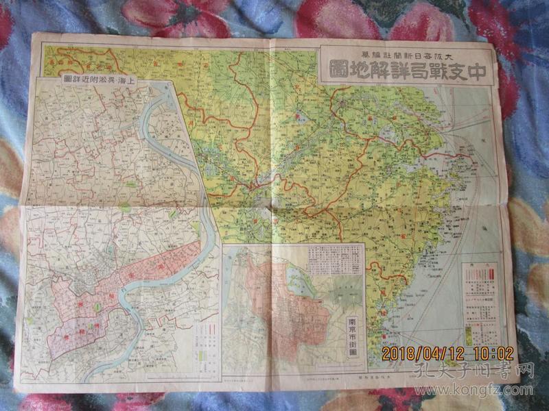 《中支战局   详解地图》