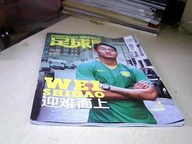 足球周刊   2018年第6期  总第732期
