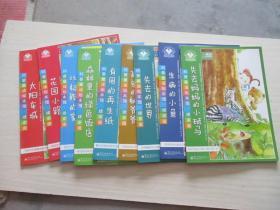 科普童话绘本馆·绿家园:9本合售  见图【136】