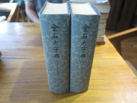 香港中华书局版:《金石大字典》 上下