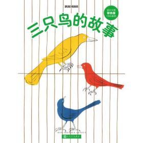 设计大师穆纳里1945系列:三只鸟的故事