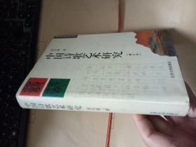 中国诗歌艺术研究 增订本一印 精装 自藏