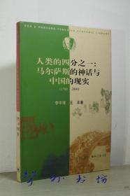 人类的四分之一:马尔萨斯的神话与中国的现实(1700-2000)李中清著 三联哈佛燕京学术丛书