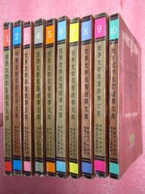 《世界文学名著故事文库》.(1—10卷全)湖南文艺出版社、湖南少年儿童出版社、1992年插图一版一印、【干净品佳】