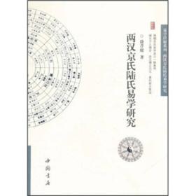 两汉京氏陆氏易学研究